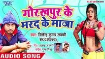 Gorakhpur Ke Marad Ke Maza - Marad Ke Maza Bhatar Me - Jitendra Kumar Lucky