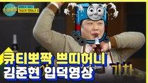 먹프로 김준현 매력폭발 모먼트 모음-★   인생술집   깜찍한혼종