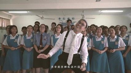 李翰章 - 亲爱的老师 - Official MV