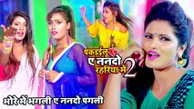 पकरईलू ए नन्दो रहरिया में 2 - #Video_Song - Antra Singh Priyanka - ऐ नन्दो पगली - Bhojpuri Song 2019
