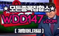 실시간경마 ∃ WDD147.Com 검빛유료마번