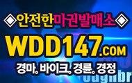 과천경마사이트 WDD1 4 7 。CΦΜ ヂ연대마번