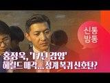 홍정욱, '17년 경영' 헤럴드 매각…정계 복귀 신호탄? [김명우의 신통방통]