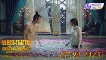 จอมนางเหนือบัลลังก์ (Legend of Fuyao) EP.21 (1/3)