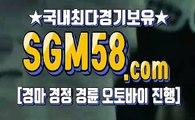 인터넷일본경마사이트  ☺   S G M 58 . 시오엠