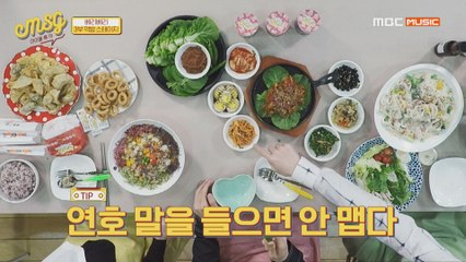 [Idol talkTV MSG EP.06] 벨벨이네 진수성찬 대공개!(두둥)
