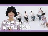 얼굴은 모른 채 노래만 듣고 이상형을 결정하면 생기는 일 / K-POP Blind Dating [쏭개팅 EP.01]