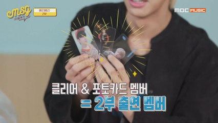 [Idol talkTV MSG EP.06] 이걸 젤리피쉬가?ㅋㅋ 베리베리 앨범 속 운명의 포토카드!