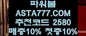【파워볼라이센스】【POIWERBALL사이트】사설파워볼사이트주소⊣✅【 ASTA999.COM  추천인 2580  】✅⊢비트코인게임【POIWERBALL사이트】【파워볼라이센스】