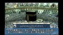 Islamイスラム礼拝 - 日本語文字版 -カアバ神殿 ファジャル朝礼拝 15th May 2019 Makkah Fajr Sheikh Humaid