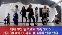 EXID, 컴백 신곡 'ME&YOU' 안무 연습 영상 '파워 걸크러쉬 매력'