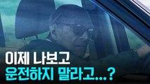 """[엠빅뉴스] """"아직도 운전해?"""" 운전면허 자진 반납하는 노인들"""