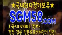 스크린경마사이트주소 ♔ 『SGM58.COM』 ♔ 서울경마