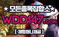 모바일경마사이트 ¥ WDD147.CΦΜ