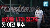 [엠빅뉴스] 무려 17K!! 부진을 씻어내고 완벽히 부활한 크리스 세일, 그런데 승리하지 못했다??