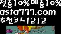 【파워볼작업】[[✔첫충,매충10%✔]]네임드파워볼【asta777.com 추천인1212】네임드파워볼【파워볼작업】[[✔첫충,매충10%✔]]
