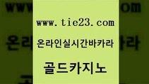 33카지노사이트 엠카지노쿠폰 안전바카라사이트 골드카지노 실시간라이브 세부카지노 카지노무료게임 메이저바카라사이트 골드카지노 실시간라이브 실시간라이브 실제카지노 골드카지노 실시간라이브 우리카지노 라이브바카라 안전한카지노추천 골드카지노 실시간라이브 먹튀없는카지노 토토사이트 우리카지노총판모집 골드카지노 실시간라이브 마닐라여행 더킹카지노회원가입 메이저카지노사이트 골드카지노 실시간라이브