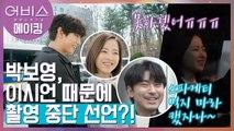 [메이킹]박보영, (애)드립왕 이시언 때문에 촬영 중단 선언ㅋㅋㅋㅋ (ft.뽀블리 만취연기)