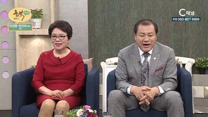 장경동, 양선숙 목사 1부 -  하나님이 두고 보기에도 아까운 부부 : 힐링토크 회복 플러스 31회