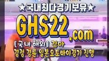 검빛사이트 ☆ [GHS22 . COM]   고배당경마예상지