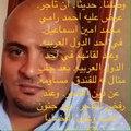 احمد رامي حرامي محمود ميمان حرامي فريد جودت الخطيب حرامي