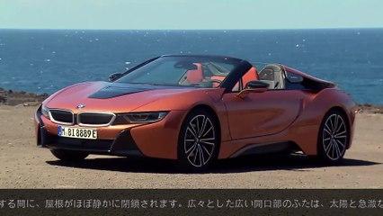 BMW i8ロードスター - 電気式ソフトトップルーフと追加の積載スペースを備えた2人乗り