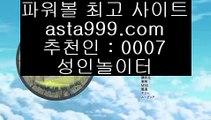 프리미어리그일정  ㎥  ✅마하라자 토토     asta999.com  [ 코드>>0007 ]   마하라자 토토✅  ㎥  프리미어리그일정