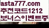 【먹튀커뮤니티】【❎첫충,매충10%❎】꽁돈토토사이트【asta777.com 추천인1212】꽁돈토토사이트【먹튀커뮤니티】【❎첫충,매충10%❎】