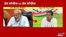 PM Modi Press Conference : पीएम मोदी ने कहीं जो 10 खास बातें