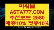 【메이저파워볼】【파워볼전용사이트】파워볼사이트묶음✅【   ASTA777.COM  추천인 2580  】✅파워볼스토리【파워볼전용사이트】【메이저파워볼】
