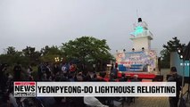 Lighthouse relighting ceremony held on Yeonpyeong-do island