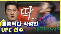 김동현 ufc 주먹 피하면서 단련된 청력으로 놀토 대활약 | 놀라운토요일 | 깜찍한혼종
