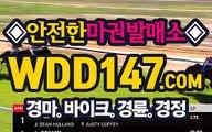 국내경마 ☋ WDD 1 4 7점CoM 일본경정