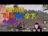 【精彩不求人】大魔王一波侧绕,机瞄M4轻松拿下四个人头《刺激战场》اللاعب الصيني الاقوى في ببجي موبايلPUBG Mobile