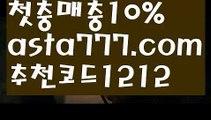 【키노사다리】[[✔첫충,매충10%✔]]♡승인전화없는 토토사이트【asta777.com 추천인1212】승인전화없는 토토사이트♡【키노사다리】[[✔첫충,매충10%✔]]