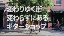 映画『カーマイン・ストリート・ギター』予告編
