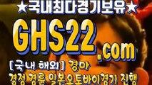 실시간경마사이트 ¥ GHS 22 ● 인터넷경정사이트