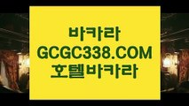마이다스바카라】【마이다스카지노정품】   【 GCGC338.COM 】 】온라인바카라 바카라사이트 COD총판【마이다스카지노정품】마이다스바카라】
