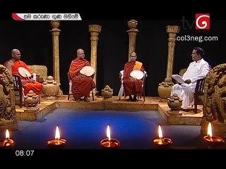 Sama Karuna Guna Mahime 18-05-2019