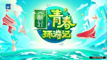 青春環遊記 20190518