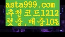 【파워볼작업배팅】[[✔첫충,매충10%✔]]⛹바카라줄타기【asta777.com 추천인1212】바카라줄타기✅카지노사이트♀바카라사이트✅ 온라인카지노사이트♀온라인바카라사이트✅실시간카지노사이트∬실시간바카라사이트ᘩ 라이브카지노ᘩ 라이브바카라ᘩ⛹【파워볼작업배팅】[[✔첫충,매충10%✔]]