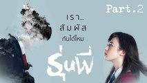 หนังไทย สยองขวัญ โรแมนติก รุ่นพี่ Senior [2/2]