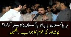 Peshawar public on whether 'Naya Pakistan' indeed better than 'Purana Pakistan'