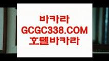 실시간라이브스코어사이트】【모바일카지노게임】 【 GCGC338.COM 】라이브바카라사이트 포커사이트 카지노✅랭킹【모바일카지노게임】실시간라이브스코어사이트】