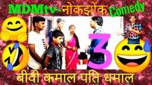 MDM TV-NOKJHOK BIWI KAMAAL PATI DHAMAAL 3