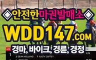 제주경마사이트 WDD147.c0M ス가상경마