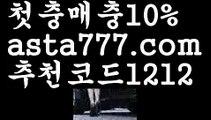 【꽁돈토토사이트】【❎첫충,매충10%❎】♂️안전한놀이터찾는법【asta777.com 추천인1212】안전한놀이터찾는법♂️【꽁돈토토사이트】【❎첫충,매충10%❎】