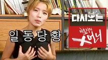 (청불 묵음처리) 안영미가 뜨고 싶은 걸그룹에게 주는 드립 꿀팁, 이효리를 웃겨라! [다시보는이효리의X언니] EP 6