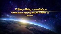 «Ο ίδιος ο Θεός, ο μοναδικός (Θ') Ο Θεός είναι η πηγή της ζωής για τα πάντα (Γ')» Μέρος Τρίτο