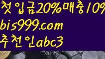 【우회주소】【❎첫충20%,매충10%❎】사설토토사이트-ౡ{{bis999.com}}[추천인 abc3]안전한사설놀이터  ౡ월드컵토토ಛ  해외사이트순위 ౡ안전놀이터주소 【우회주소】【❎첫충20%,매충10%❎】